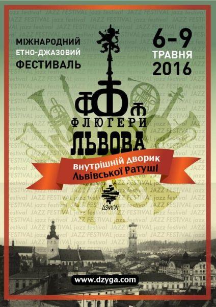 Флюгери Львова 2016
